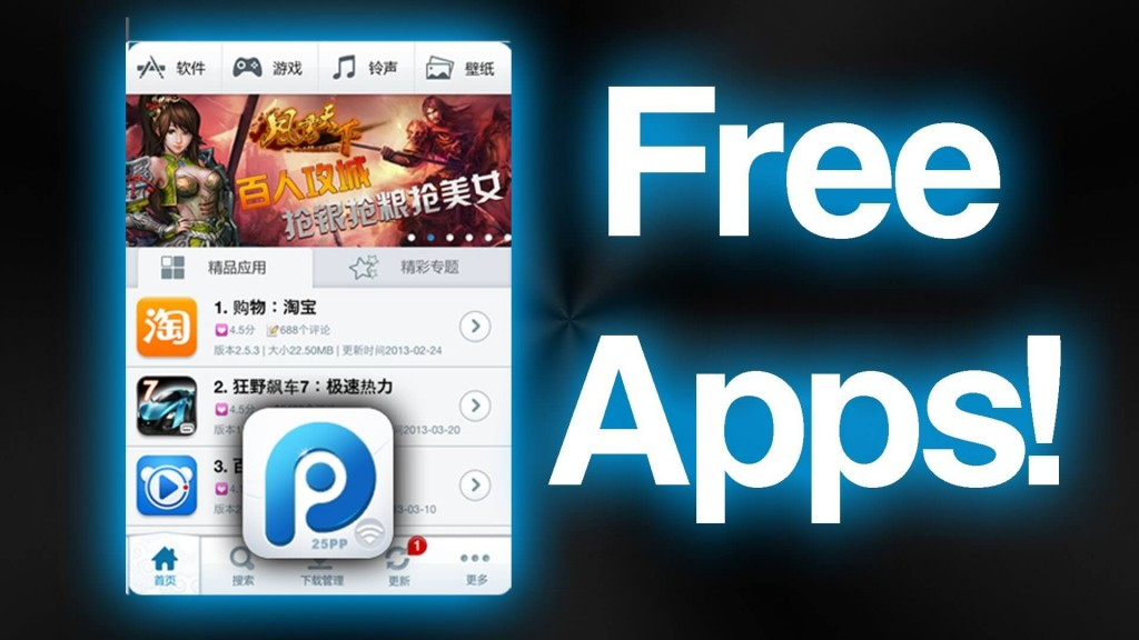 get this free app on your iPhone using 25pp appstore - 25pp is the best alternative to vshare appstore