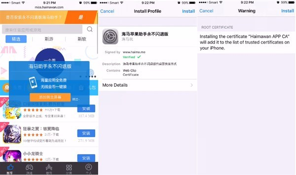 mios.haimawan télécharger iOS