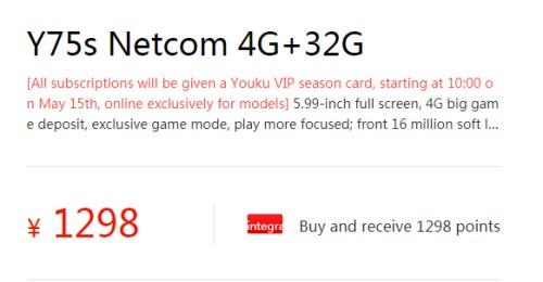 Y75s العيش 32 GB الأسعار