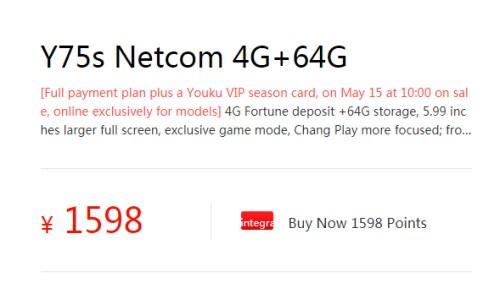 Y75s العيش 64 GB الأسعار